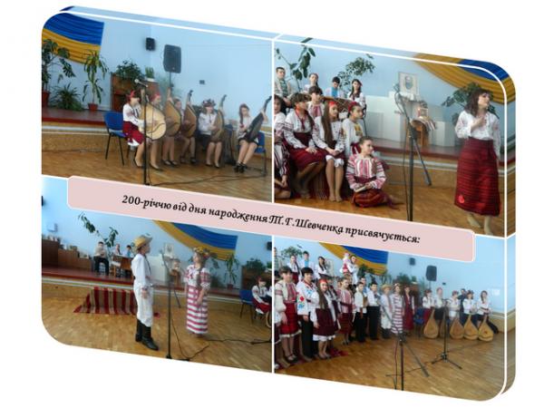 Святкування 200-річчя з дня народження Т.Г. Шевченка