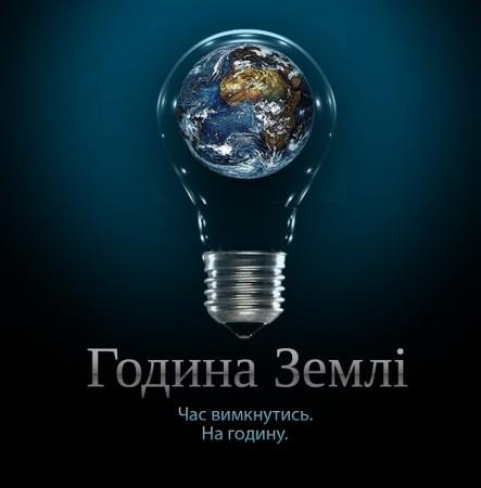 Година Землі-2014