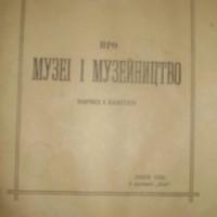"""Книга Іларіона Свєнціцького """"Про музеї і музейництво"""""""
