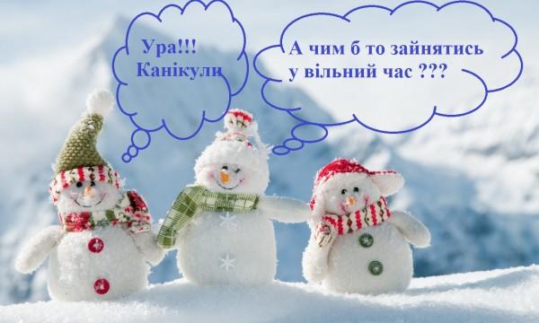 Зимові канкули