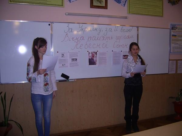 За Україну, за її волю! Вічна пам'ять героям Небесної Сотні!