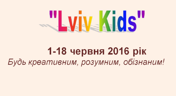 Lviv Kids