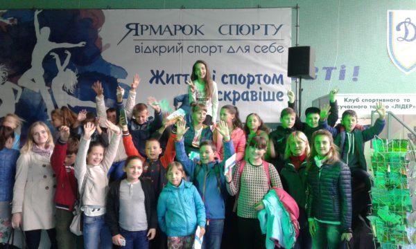 """учні 6-А та 7-В відвідали """"Ярмарку спорту"""""""