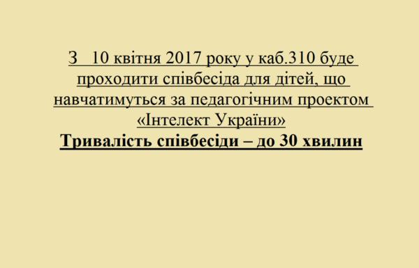 Інтелекти України