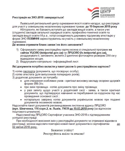 Інформація про стан реєстрації на участь у зовнішньому незалежному оцінюванні ЗНО 2018 р