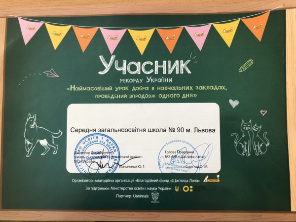 Учні та вчителі школи – учасники РЕКОРДУ  України!