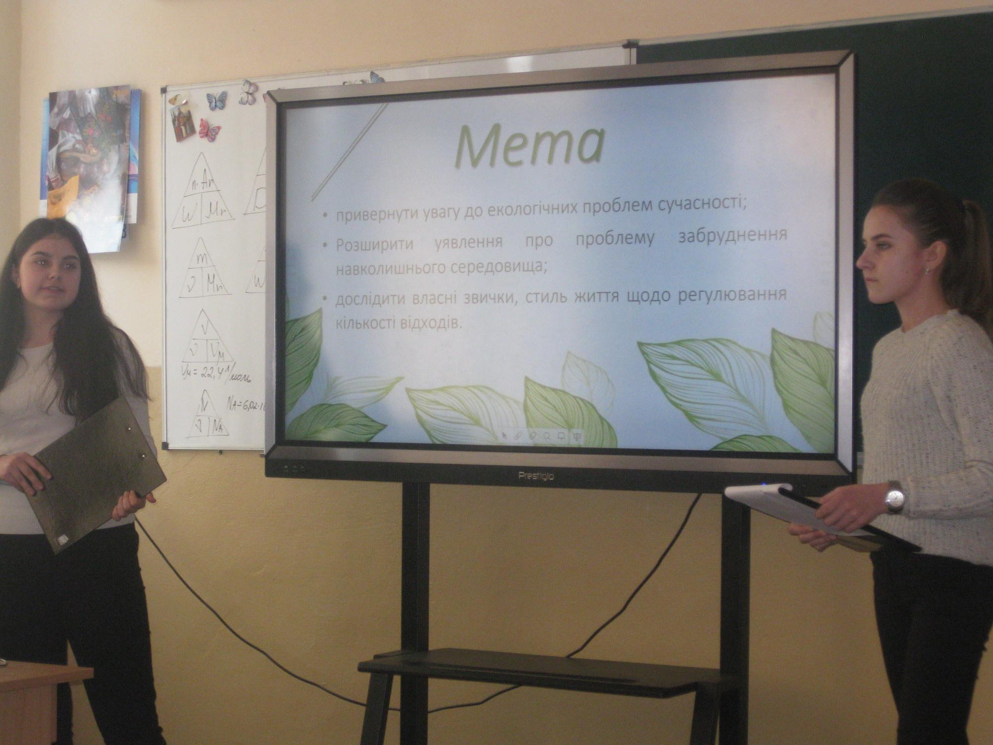 Учениці 10 А класу Кондра Ірина та П'єкна Ярина зайняли ІІ місце у міському конкурсі з хімії
