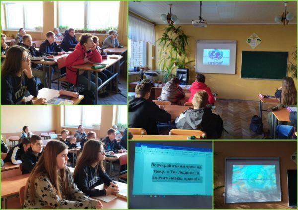 У рамках Всеукраїнського тижня права у школі відбулося ряд заходів