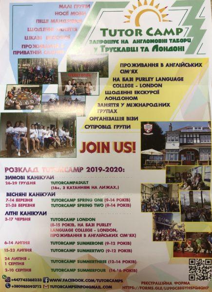 До уваги учнів та батьків! Tutor Camp запрошує на англомовні табори!