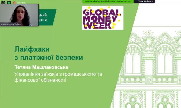 Святкування Всесвітнього тижня грошей