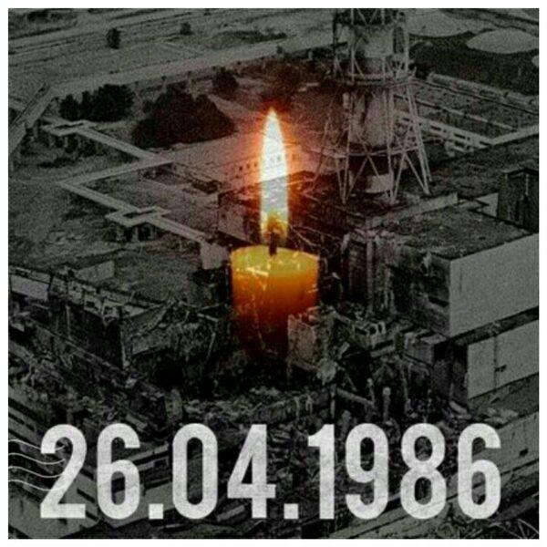 """Онлайн-урок -застереження: """"Чорнобиль: забути чи пам'ятати?"""""""