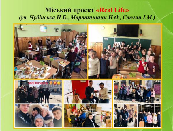 Міський проект «Real Life»