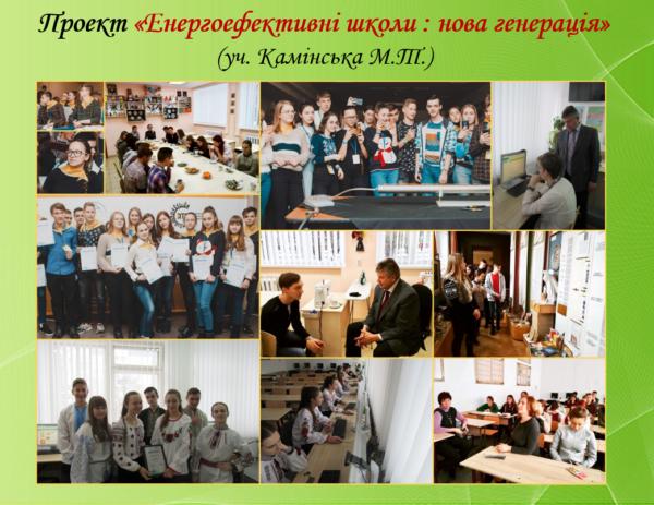 Проєкт Енергоефективні школи нова генерація