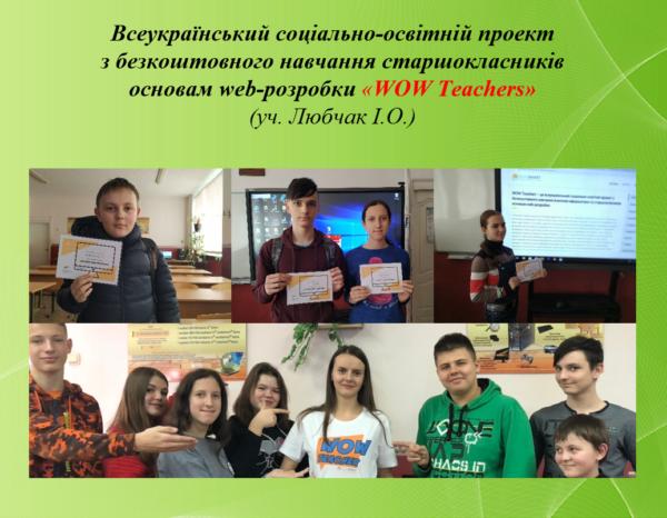 Всеукраїнський соціально-освітній проєкт з безкоштовного навчання старшокласників основам web-розробки «WOW Teachers»